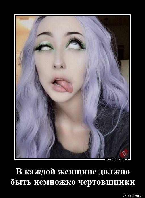 В каждой женщине должно быть немножко чертовщинки