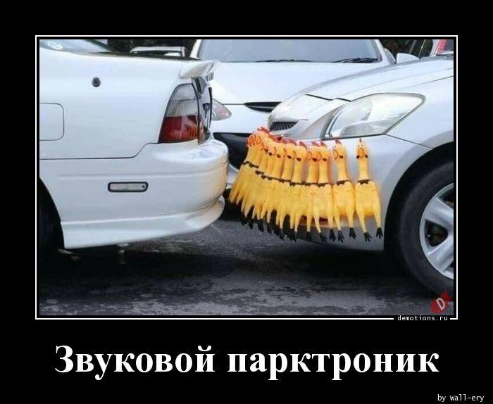 Звуковой парктроник