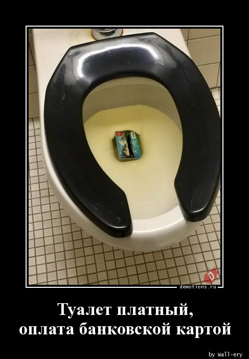 Туалет платный, оплата банковской картой