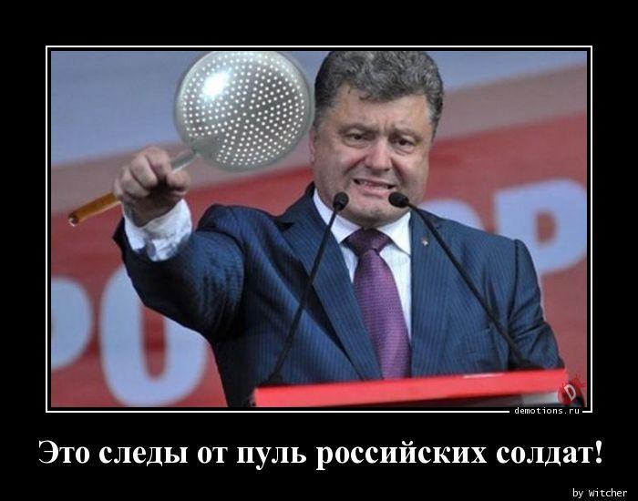Это следы от пуль российских солдат!