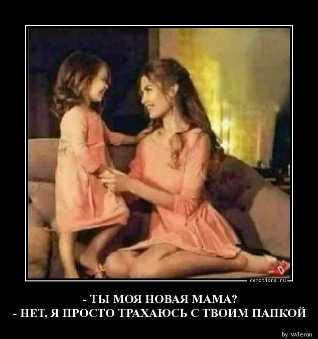 - ТЫ МОЯ НОВАЯ МАМА? - НЕТ, Я ПРОСТО ТРАХАЮСЬ С ТВОИМ ПАПКОЙ