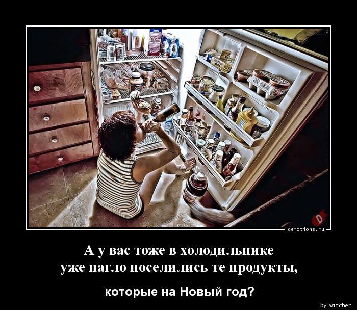 А у вас тоже в холодильнике  уже нагло поселились те продукты,