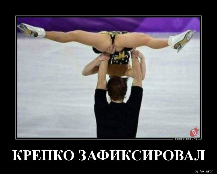 КРЕПКО ЗАФИКСИРОВАЛ