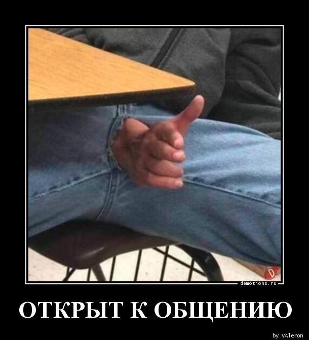 ОТКРЫТ К ОБЩЕНИЮ