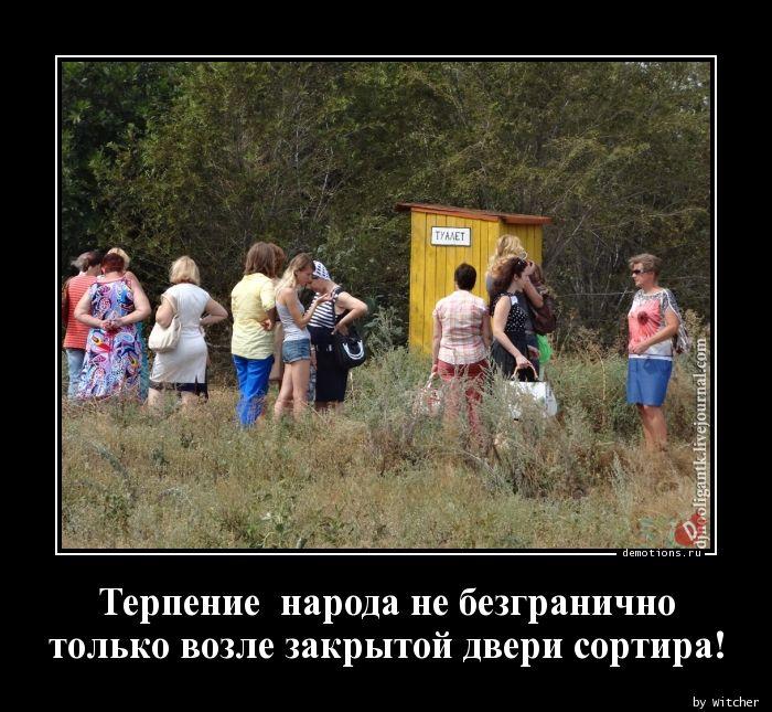 Терпение  народа не безгранично  только возле закрытой двери сортира!