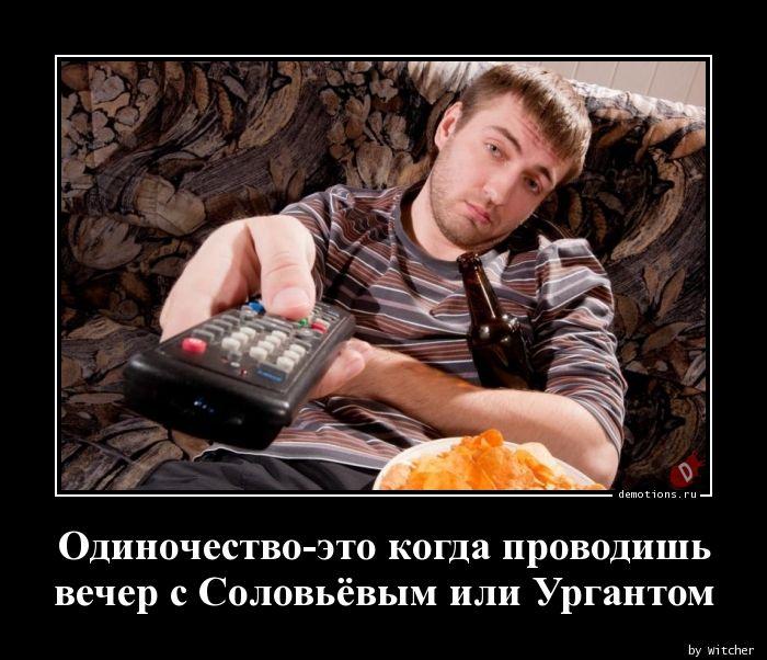 Одиночество-это когда проводишь вечер с Соловьёвым или Ургантом