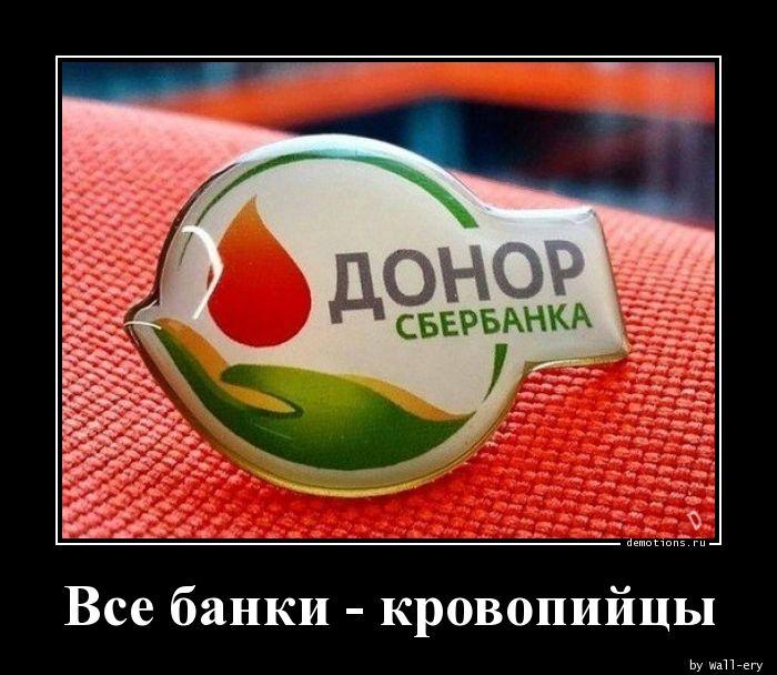 Все банки - кровопийцы