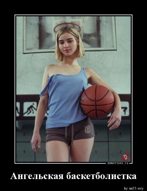 Ангельская баскетболистка