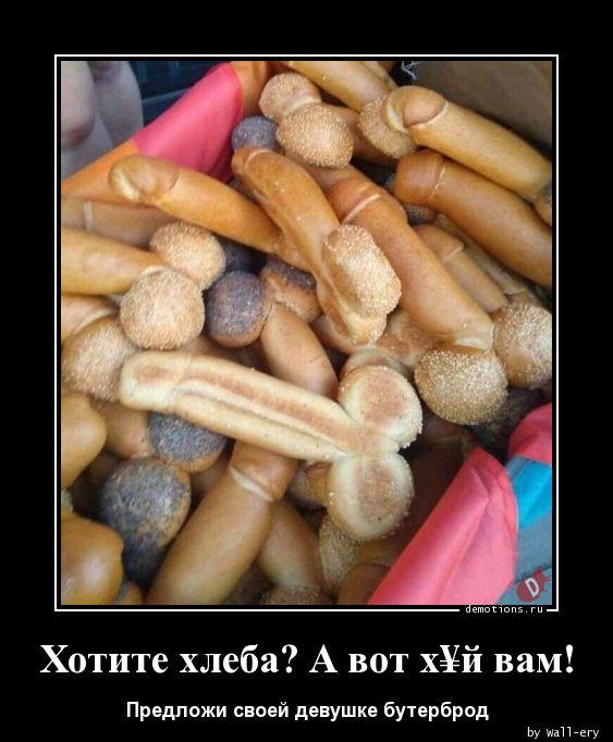 Хотите хлеба? А вот х¥й вам!
