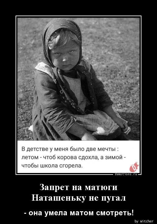 Запрет на матюги Наташеньку не пугал