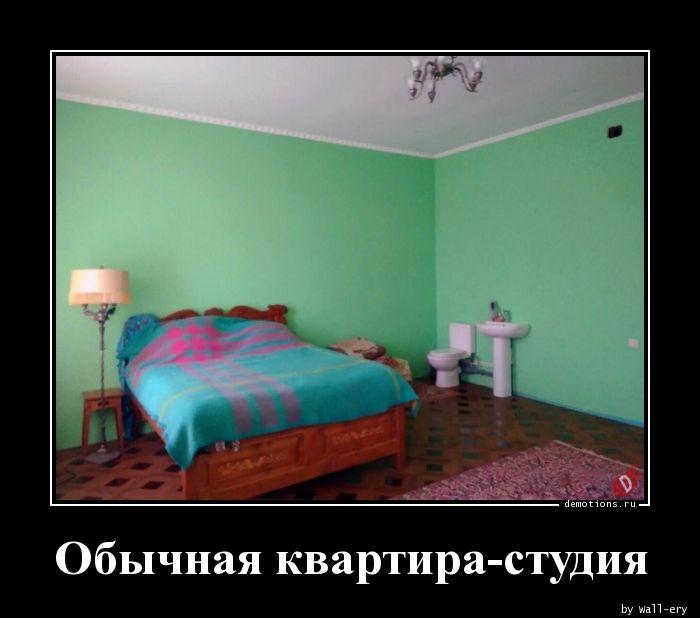 Обычная квартира-студия