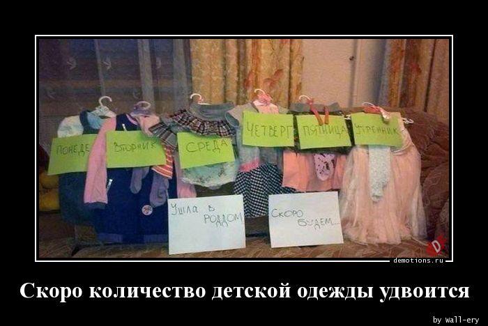 Скоро количество детской одежды удвоится