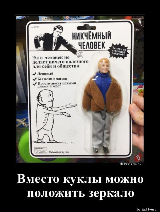 Вместо куклы можно положить зеркало