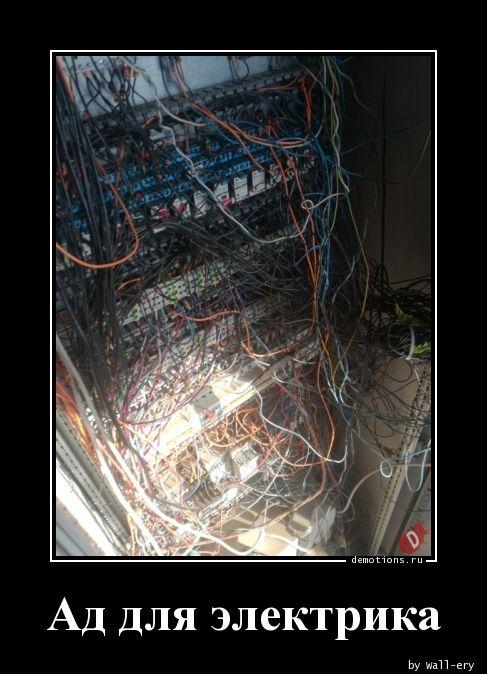 Ад для электрика