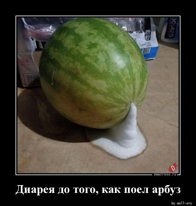 Диарея до того, как поел арбуз