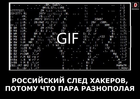 РОССИЙСКИЙ СЛЕД