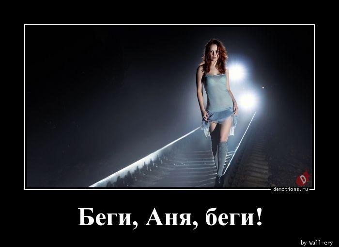 Беги, Аня, беги!