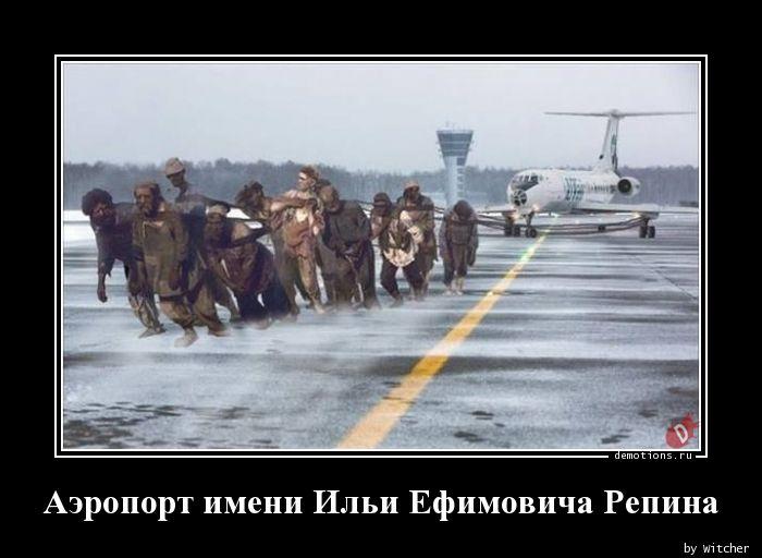 Аэропорт имени Ильи Ефимовича Репина