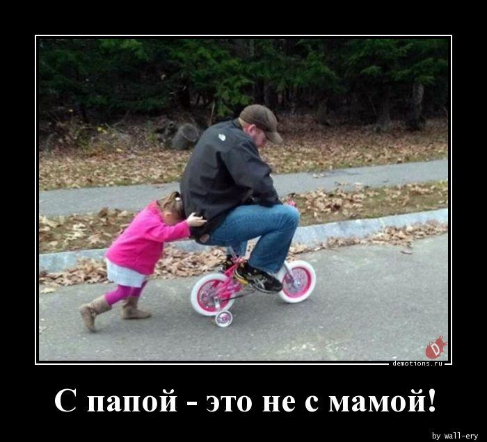 С папой - это не с мамой!