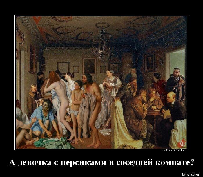 А девочка с персиками в соседней комнате?