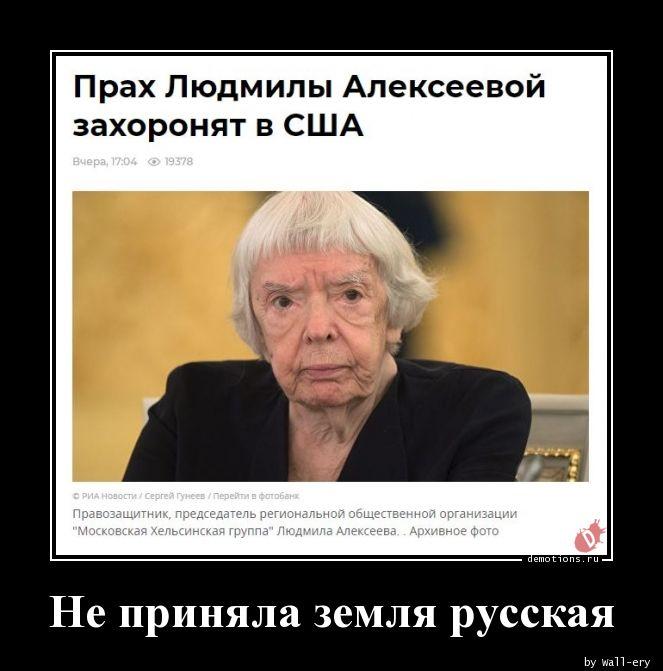 Не приняла земля русская