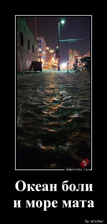 Океан боли  и море мата