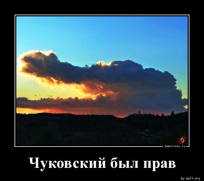 Чуковский был прав