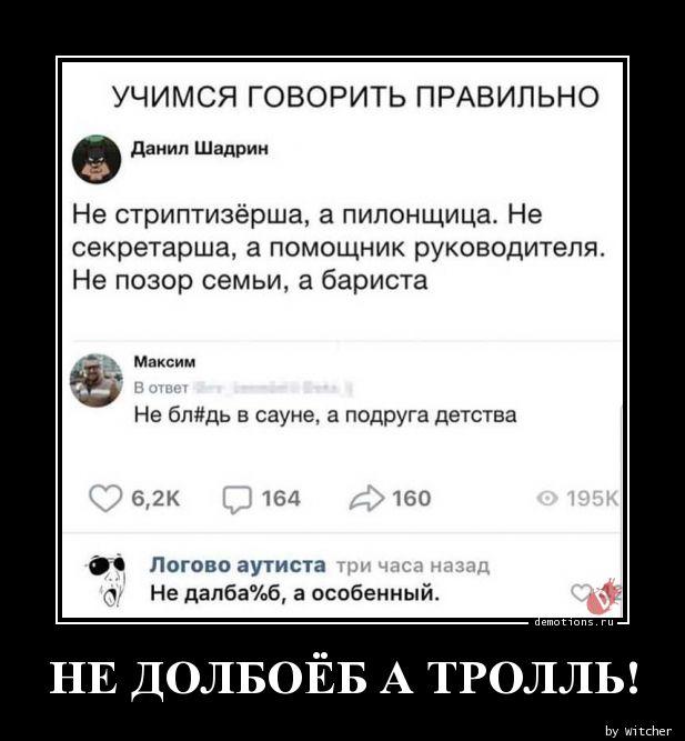 НЕ ДОЛБОЁБ А ТРОЛЛЬ!