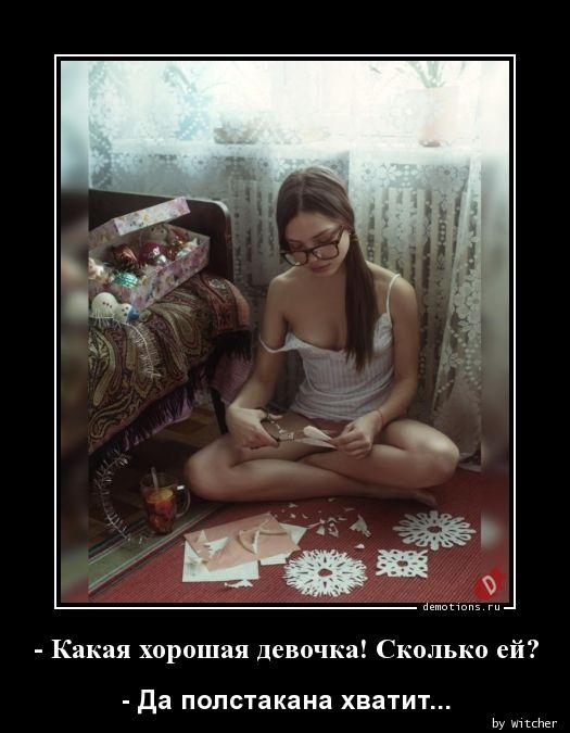 - Какая хорошая девочка! Сколько ей?