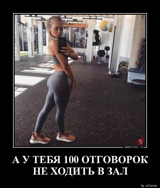 А У ТЕБЯ 100 ОТГОВОРОКНЕ ХОДИТЬ В ЗАЛ