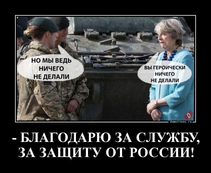 - БЛАГОДАРЮ ЗА СЛУЖБУ,ЗА ЗАЩИТУ ОТ РОССИИ!
