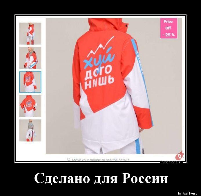 Сделано для России