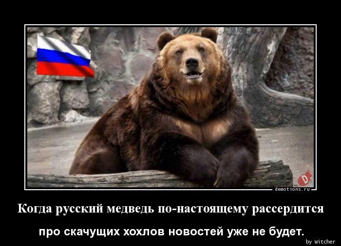 Когда русский медведь по-настоящему рассердится
