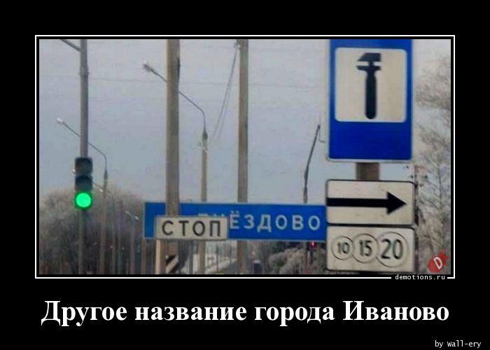Другое название города Иваново