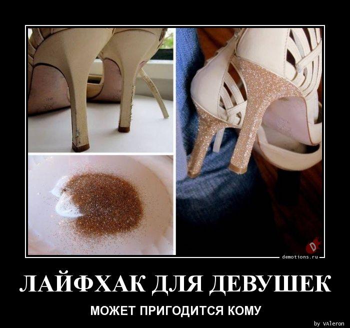 ЛАЙФХАК ДЛЯ ДЕВУШЕК