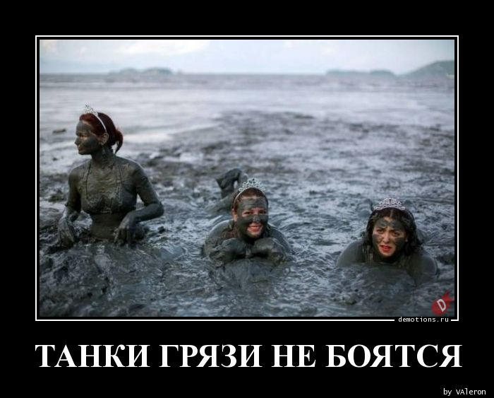 Открытки танки грязи не боятся
