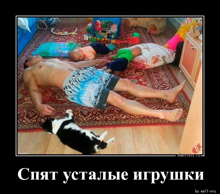 Спят усталые игрушки картинки прикольные, надписями смыслом любви