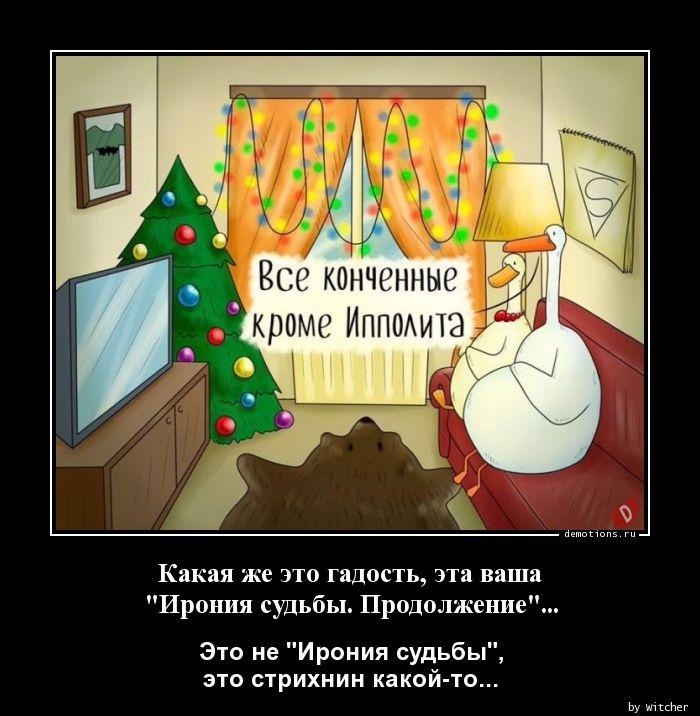 ЮМОР  В ОТКРЫТКАХ  - Страница 3 1546177702_Kakaya-zhe-eto-gados_demotions.ru