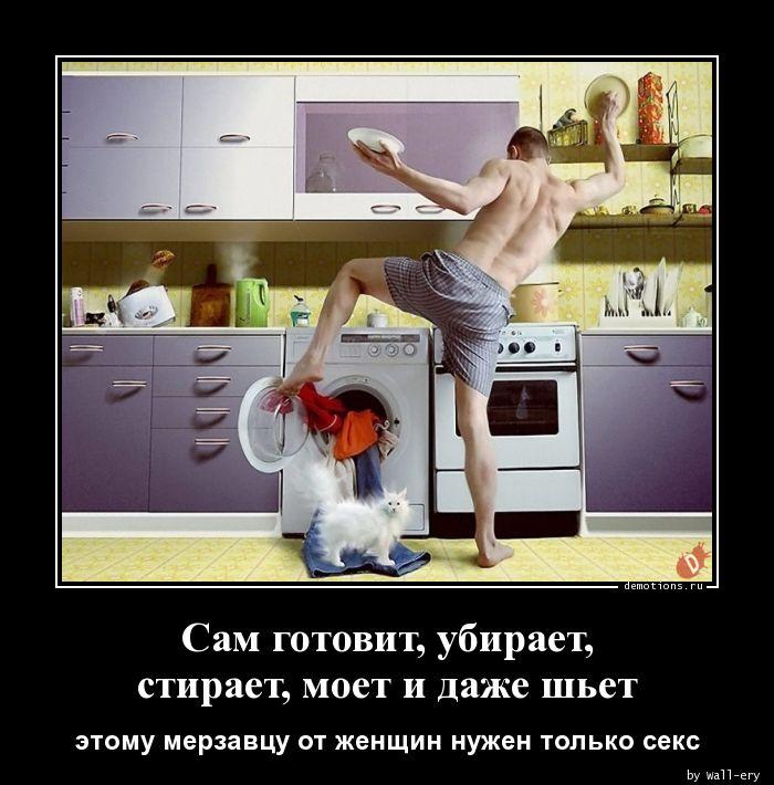 Сам готовит, убирает, стирает, моет и даже шьет