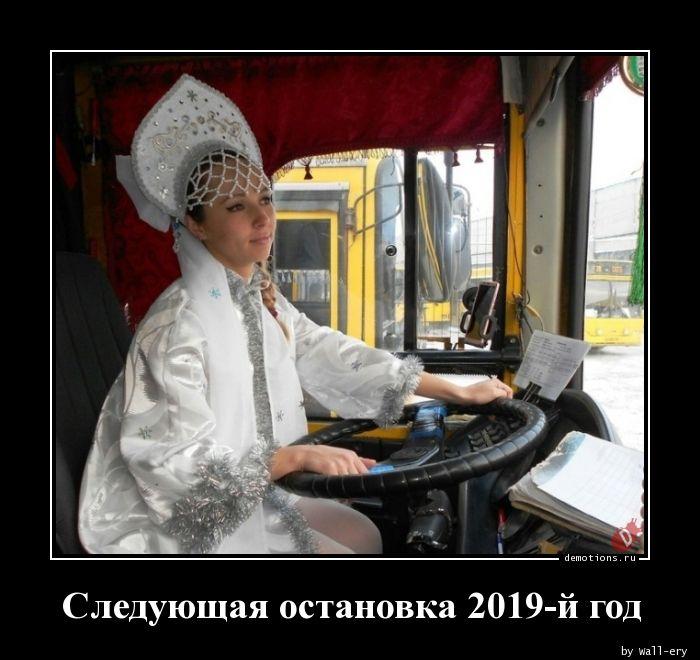 Следующая остановка 2019-й год