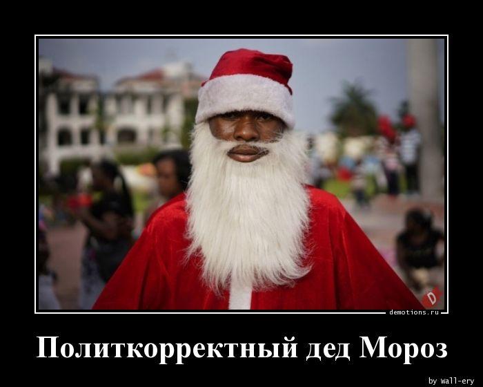 Политкорректный дед Мороз
