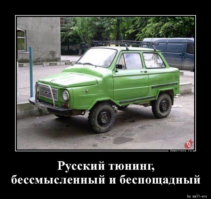 Русский тюнинг, бессмысленный и беспощадный