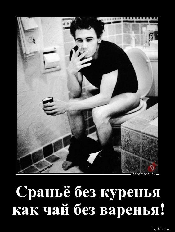 Сраньё без куренья как чай без варенья!