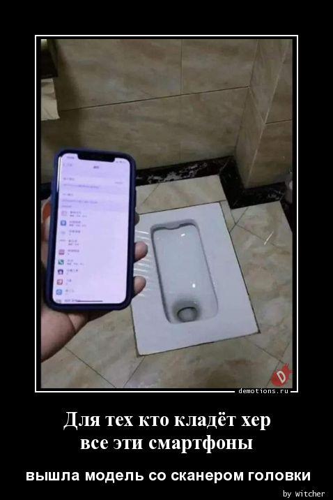 Для тех кто кладёт хер все эти смартфоны