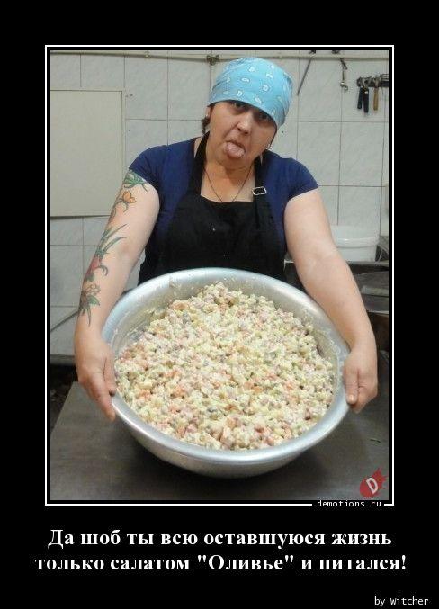 Да шоб ты всю оставшуюся жизнь только салатом