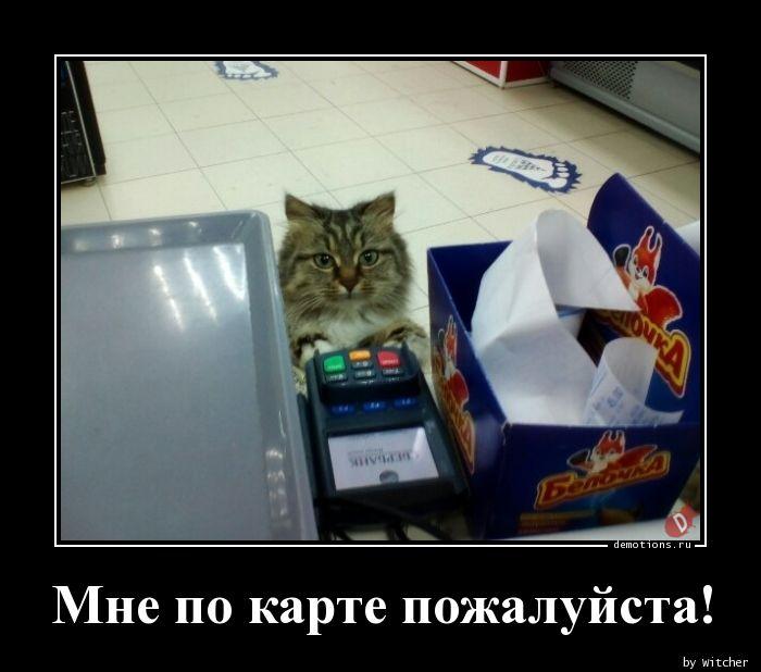Мне по карте пожалуйста!