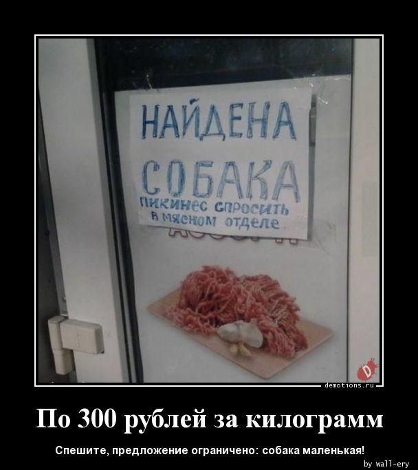 По 300 рублей за килограмм