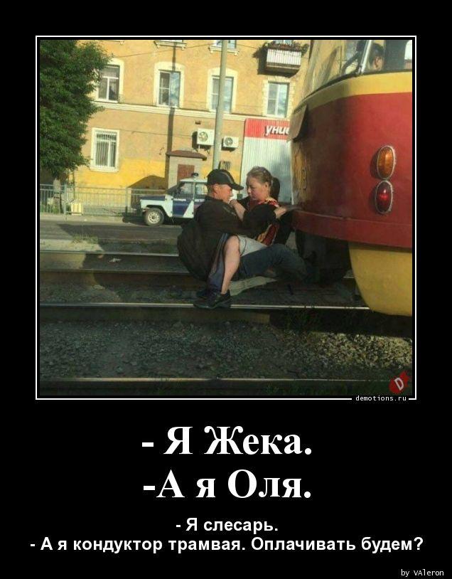 - Я Жека. -А я Оля.