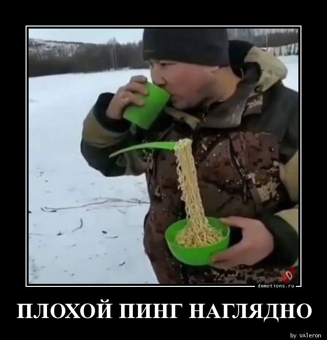 ПЛОХОЙ ПИНГ НАГЛЯДНО