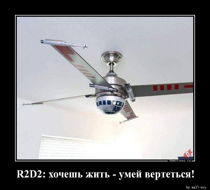 R2D2: хочешь жить - умей вертеться!
